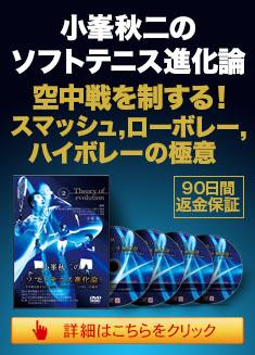 小峯秋二の「ソフトテニス進化論」~空中戦を制する!スマッシュ・ローボレー・ハイボレーの極意~DVD